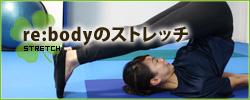 名古屋市本山のストレッチジムre:body(リ:ボディ)のストレッチ