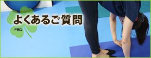 名古屋市本山のストレッチジムre:body(リ:ボディ)のよくあるご質問