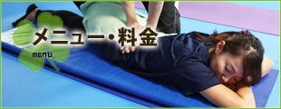 名古屋市本山のストレッチジムre:body(リ:ボディ)のメニュー・料金