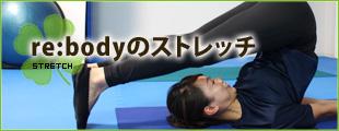 名古屋市本山のストレッチジムre:body(リ:ボディ)のストレッチについて